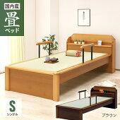 ベッド・畳ベッドシングルベッド2色対応【国産】/手摺り付きタタミベッド宮付