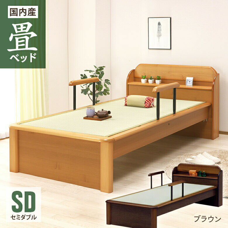 ベッド・畳ベッド セミダブルベッド 【国産】/手摺り付き タタミベッド 宮付