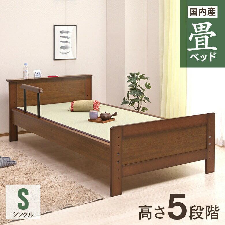 ベッド 畳ベッド シングルベッド 手摺り付き シンプル 棚付き 手すり【畳面の高さを5段階に調整できます】