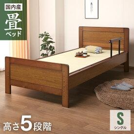 ベッド・畳ベッド シングルベッド/手摺り付き タタミベッド 【畳面の高さを5段階に調整できます】