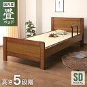 ベッド 畳ベッド セミダブルベッド 手摺り付き タタミベッド 【畳面の高さを5段階に調整できます】