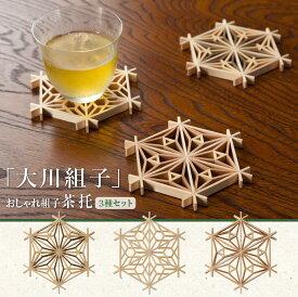 大川組子 組子 コースター 茶托 大川産 日本製 【おしゃれ組子茶たく3個セット】木製