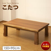 こたつテーブルウォールナット長方形150cm×90cmUV塗装継ぎ脚付きなぐり加工