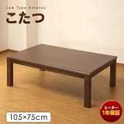 こたつテーブルウォールナット木目柄長方形105cm×75cmUV塗装継脚付き2色ナチュラル/ブラウン