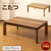こたつテーブルおしゃれな象嵌細工ウォールナット/栓長方形105cm×75cmUV塗装継脚付き2色ナチュラル/ブラウン