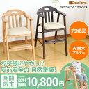 ★期間価格10800円★2歳からのベビーチェア 自然塗装で安心安全!レストランのハイチェア 子供用椅子 木製 アルダー…