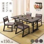 和座座卓兼用テーブル5点セットテーブル150×90椅子4脚スタッキング式4人用和室【張地4色から選べる・カバーリング】【畳を傷つけない擦りあし構造】【折り畳み式テーブルで座卓にもなる】