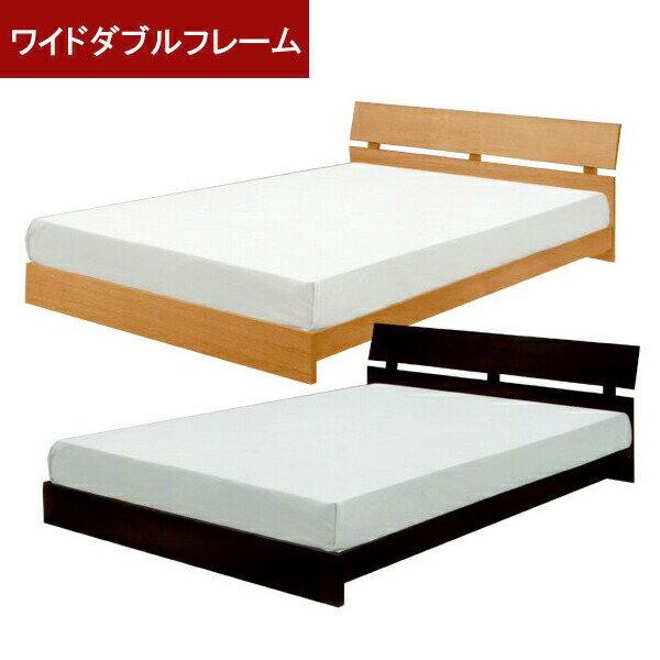 ベッド・ワイドダブルベッド フレームのみ ベッドフレーム 巻きすのこベッド/木製ベッド ナチュラル ウェンジ 二色対応 【ロータイプのモダンなベッドです】