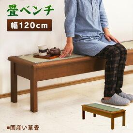 畳ベンチ 椅子 腰掛け 玄関 和風 幅120cm【玄関、休憩所、待合室で使いやすいベンチ】【国産い草畳】