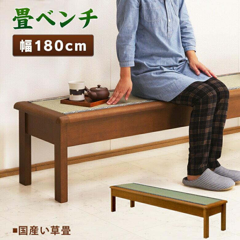 畳ベンチ 椅子 腰掛け 玄関 和風 幅180cm【玄関、休憩所、待合室で使いやすいベンチ】【国産い草畳】