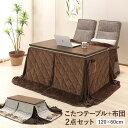 【ソファーの高さに合うこたつテーブル】【6段階高さ調節可能】リビングこたつテーブル 幅120cm 布団セット ウォール…