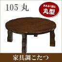 家具調こたつ コタツ 炬燵 105(丸) 円形 ブラウン色/継ぎ脚付き