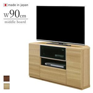 90 ミドルボード コーナータイプ テレビ台 幅90cm ブラウン ナチュラル 日本製 完成品 テレビボード TVボード AV収納