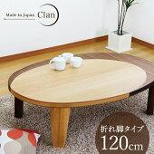 座卓リビングテーブル幅120cm楕円卓折り脚テーブルローテーブルナチュラルウォールナットオーバル型【日本製】