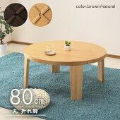 座卓リビングテーブルローテーブル幅80円卓丸型ナチュラルブラウン【折りたたみ】