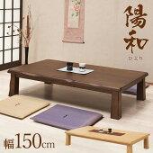 座卓リビングテーブル幅150cmタモ突き板材和風テーブルナチュラルブラウン