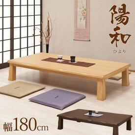 座卓 リビングテーブル 幅180cm タモ突き板材 和風テーブル ナチュラル ブラウン