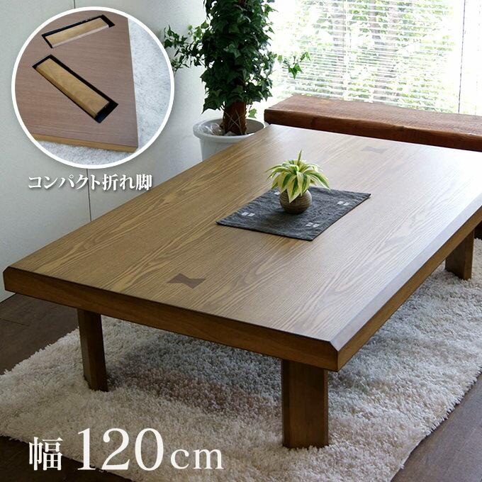 座卓 リビングテーブル 幅120cm 折り脚 象嵌入り ライトブラウン ローテーブル 和風テーブル 和モダン 折りたたみ