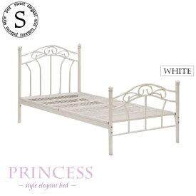 シングルベッド 姫系 ベッド プリンセスベッド 姫様 白 パイプベッド ロマンチック エレガント ホワイト 女の子 女子 お姫様ベッド ロココ フレーム 金属製 北欧 モダン スチール