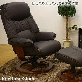 リクライニングチェア パーソナルチェアー オットマン付 椅子 革製 北欧 モダン 送料無料