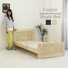 ベッドガード付き シングルベッド すのこベッド フレーム 手摺り付き 手すり付き 床面高さ4段階可能 手摺り付き 手すり付き パイン無垢材 スノコ フレームのみ シンプル 選べる2色 ナチュラル ブラウン カントリー 北欧 木製 送料無料