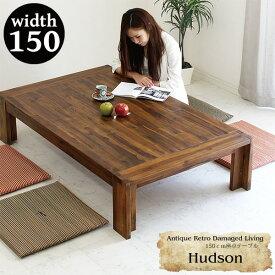 座卓 ちゃぶ台 ローテーブル レトロモダン 木製 150 送料無料 お洒落 おしゃれ オシャレ 送料込み