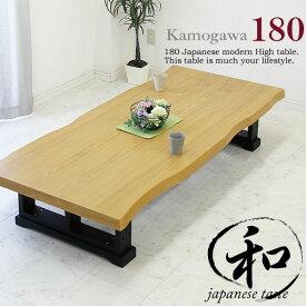 【送料無料】 おしゃれ ちゃぶ台 座卓 幅180 ローテーブル リビングテーブル 木製 オシャレ お洒落 送料込み
