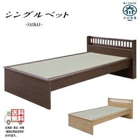 畳ベッド 畳ベット おしゃれ タタミベッド シングルベッド 木製 選べる2色 ナチュラル ブラウン 棚付 コンセント タタミ 人気 和風 シンプル 国産