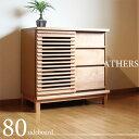 サイドボード キャビネット 幅80 完成品 キッチンカウンター 木製 壁面収納 格子 和モダン 05P03Dec16