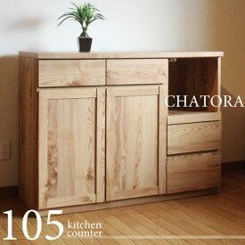 キッチン収納 105 北欧 おしゃれ 完成品 レンジボード レンジ台 大容量 日本製 モイス付 選べる2色