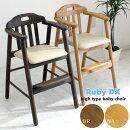 子供用家具/キッズ家具/木製ルビーDXベビーチェアー