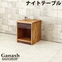 ベッド ナイトテーブル ベッドサイド収納 コンセント付 引出付 木製 シンプル モダン 【送料無料】 05P03Dec16
