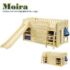 子供用 子供 システムベッド システムベット すべり台 子供部屋 ナチュラル チェスト ラック はしご 木製 送料無料 モダン