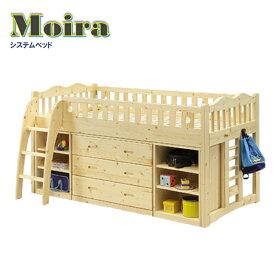 子供用 子供 システムベッド システムベット 子供部屋 ナチュラル チェスト ラック はしご 木製 送料無料 モダン