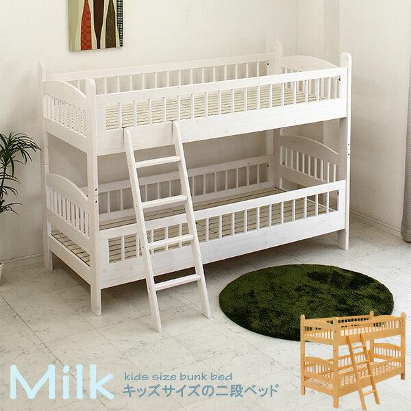 子供用 2段ベッド 二段ベット 子供部屋 選べる2色 ナチュラル ホワイト 白 木製 【送料無料】北欧 モダン