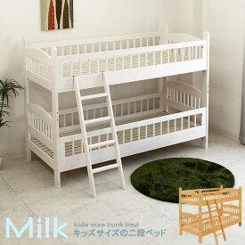 子供用 2段ベッド 二段ベット 子供部屋 選べる2色 ナチュラル ホワイト 白 木製 送料無料 北欧 モダン