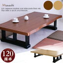 【送料無料】座卓 ローテーブル ちゃぶ台 リビングテーブル 木製 おしゃれ なぐり120センターテーブル オシャレ お洒落 送料込み 05P03Dec16