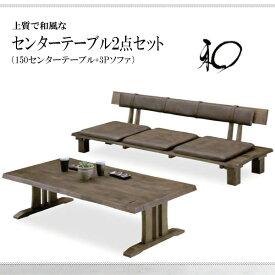 ダイニングテーブルセット 和風 幅150cm 2点セット ベンチ3人掛け ダイニングテーブル 食卓テーブル ダイニングセット テーブルセット ダイニングチェア 椅子 1脚セット モダン おしゃれ 座卓 椅子 リビング テーブル 食卓机 ブラウン ナチュラル 送料無料