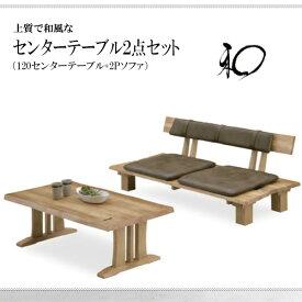 ダイニングテーブルセット 和風 幅120cm 2点セット 2人掛け ダイニングテーブル 食卓テーブル ダイニングセット テーブルセット ダイニングチェア 1脚セット 椅子 おしゃれ モダン 座卓 椅子 リビング テーブル 食卓机 ブラウン ナチュラル 送料無料