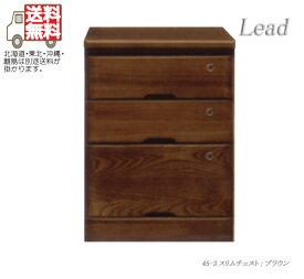 スリムチェスト/チェスト/整理ダンス/収納家具 木製 リード 45-3スリムチェスト