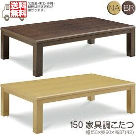 こたつ おしゃれ こたつテーブル おすすめ 大きめ 長方形こたつ ロータイプ 幅150 選べる2色 ナチュラル色 ブラウン色 省スペースコタツ長方形 四角 木製 継ぎ脚 高さ調整 シンプル 和モダン