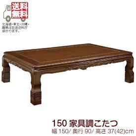 こたつ コタツ 炬燵 こたつテーブル 暖卓 150 家具調こたつ 大きめ おすすめ 座卓 長方形 布団レス 和 和風