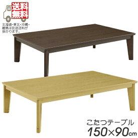 こたつ 炬燵 コタツ 暖卓 テーブル 大きめ 家具調こたつ 幅150 リビングこたつ ローテーブル 長方形 ダークブラウン ライトブラウン ロータイプ アウトレット価格