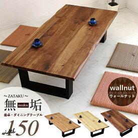 ローテーブル リビングテーブル ウォールナット 無垢材 座卓 ちゃぶ台 150 北欧モダン 木製 センターテーブル【送料無料】【座卓】