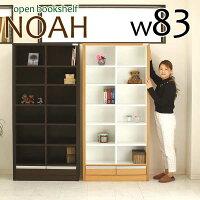 本棚書棚飾り棚ブックシェルフミドルボード北欧シェルフ幅83cmシンプルモダン送料無料