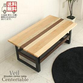 センターテーブル おしゃれ 木製 モダン 90 棚付き ハックベリー ミックス シンプル