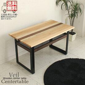 センターテーブル おしゃれ 木製 モダン 90 棚付き シンプル ハックベリー ミックス 高さ50cm