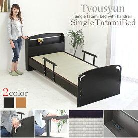 畳ベッド シングルベッド 木製 タタミベッド 選べる2色 ナチュラル ダークブラウン 棚付 手摺付 コンセント付 MDF 日本製タタミ 人気 和風 シンプル モダン 送料無料