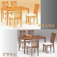 6人用木製ダイニングテーブルセット幅165cm北欧モダン食卓セット食卓テーブルダイニングセット