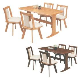 ダイニングセット 5点セット ダイニング5点セット 【送料無料】 4人用 木製 ダイニングテーブルセット 幅120cm 北欧 モダン 食卓テーブル ダイニング セット